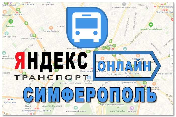 Яндекс транспорт Симферополь онлайн