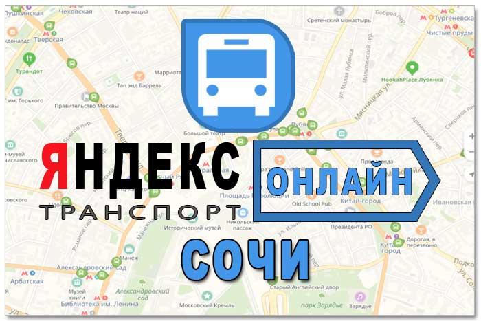 Яндекс транспорт Сочи онлайн