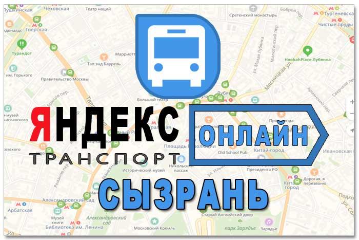 Яндекс транспорт Сызрань онлайн