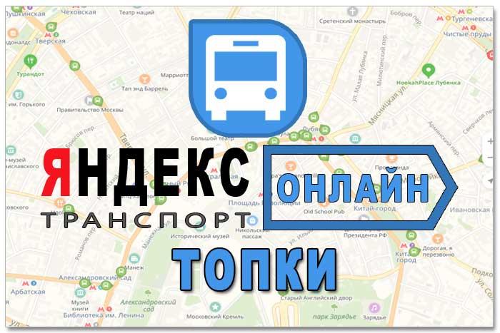 Яндекс транспорт Топки онлайн