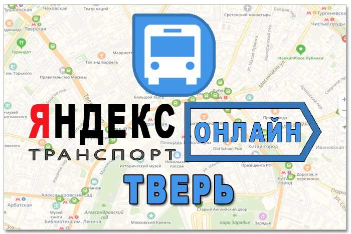 Яндекс транспорт Тверь онлайн