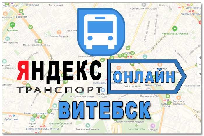Яндекс транспорт Витебск онлайн