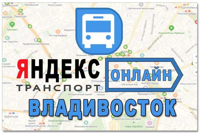 Яндекс транспорт Владивосток онлайн